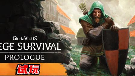 【莫扎特试玩】中世纪版这是口的战争-征服的荣耀:围城(SiegeSurvivalPrologue)丨游戏实况