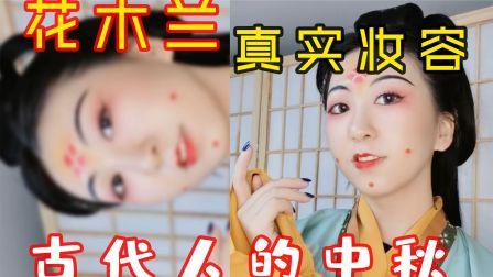 中秋汉服体验店做复原 妆造,北魏的花木兰应该是这样的……