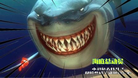 《海底总动员》小丑鱼去寻找儿子,却险些成了鲨鱼的点心