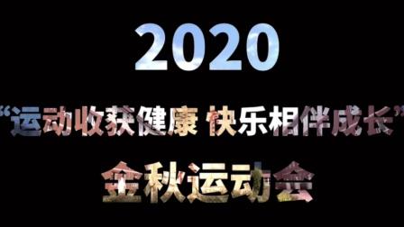 """汽开区二实验小学部2020年""""运动收获健康 快乐相伴成长""""秋季运动会"""""""