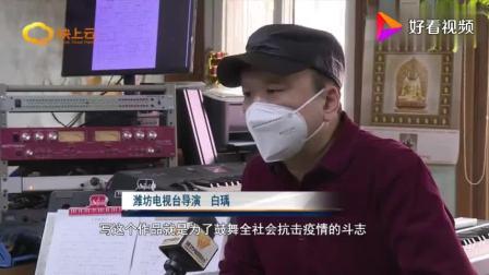 潍坊市推出抗击疫情原创音乐作品《你的身影》致敬最美逆行者