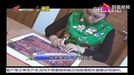 """武汉加油!艺人创作剪纸作品,致敬""""最美逆行者""""城事特搜0229"""