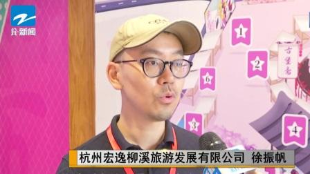 新闻大直播 2020 第十六届中国国际动漫节:将动漫场景搬到线下景区  延伸国漫附加值