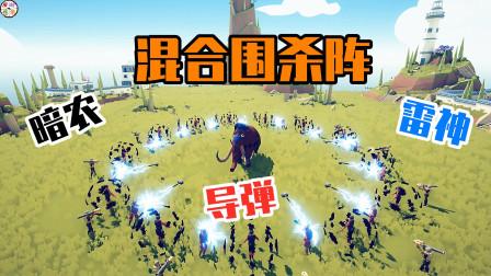全面战争模拟器:黑暗农民联手雷神加导弹 一起玩坏自己的好兄弟
