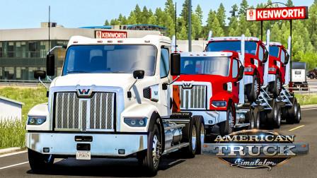 美洲卡车模拟 西星49X #2:4x西星49X 运送三辆新车至西雅图港 | American Truck Simulator