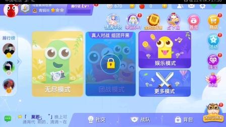 【2020国庆中秋双节特别节目】贪吃蛇大作战 欢乐流程