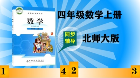 四年级数学上册26 练习三 P39 名师课堂