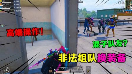 爆笑吃鸡:混子队友拖节奏!打架全程看戏?结局有点出乎意料
