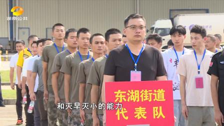 长沙芙蓉区进行消防演练:同场竞技展实力,救早灭小护平安