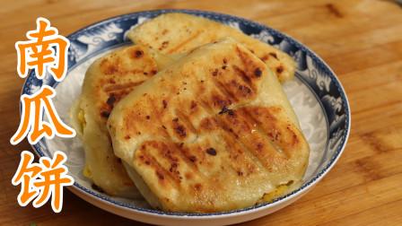 南瓜别熬粥吃了,擦成丝做馅饼,皮薄大馅,烙着吃特别香