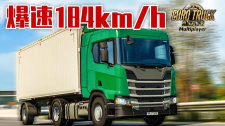 欧洲卡车模拟2:PA服联机 朴实无华的斯堪尼亚小钢炮在线飞车 | 2020/10/02直播录像片段