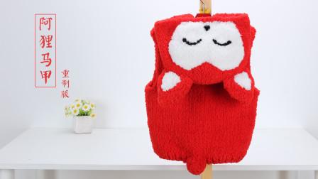 棒针编织天气渐冷给宝宝织一件可爱的阿狸马甲吧图解视频