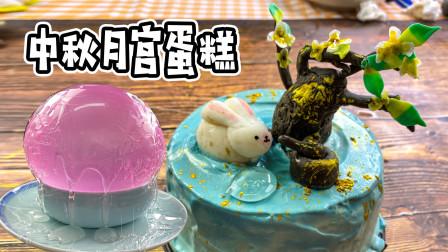 """翻糖蛋糕卖太贵?姑娘挑战自制""""翻糖月宫""""蛋糕,太划算了!"""