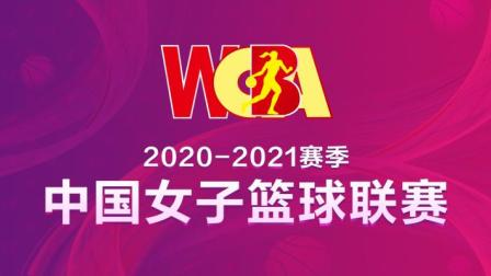 WCBA 河南女篮vs山西女篮