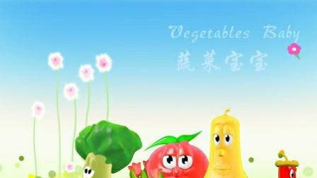 蔬菜宝宝DVD版