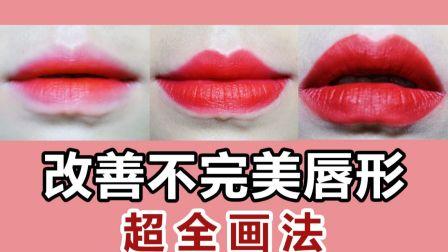 不医美画出完美唇形!整容级超全唇 妆画法,拯救薄唇、厚唇、不对称唇!