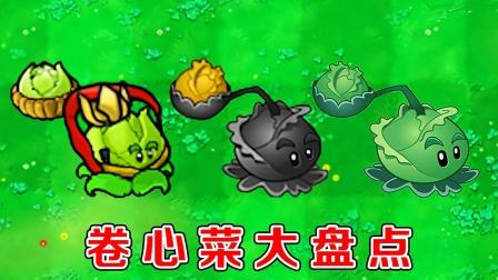 植物大战僵尸:不同版本中的卷心菜投手,都有哪些区别?