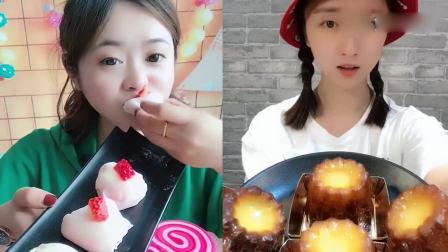 萌姐吃播:雪媚娘、小蛋糕,看着就有食欲