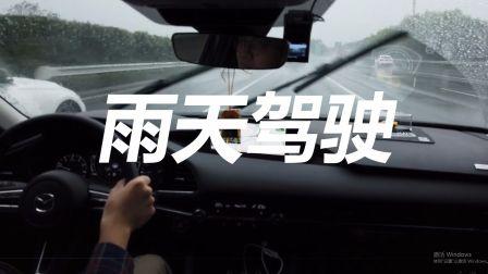 「次世代 马自达3」日常雨天驾驶