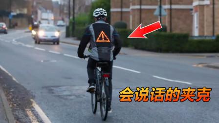 会说话的夹克,能显示表情和交通符号,第一时间向后车传达信号
