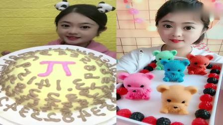 小可爱吃播:圆周率蛋糕、空心小熊,小时候的最爱