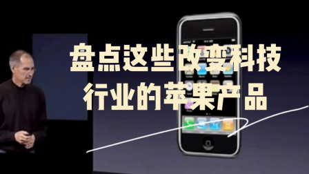 盘点这些改变科技行业的苹果产品