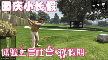 GTA5线上实况,国庆打打高尔夫,坐坐摩天轮
