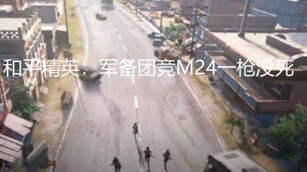 和平精英:军备团竞M24一枪没死