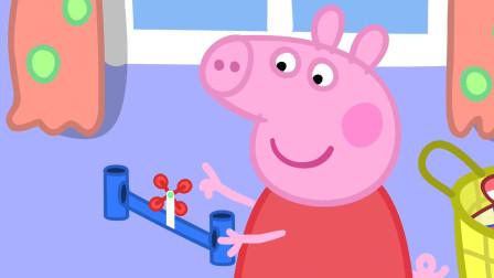 小猪佩奇的新玩具