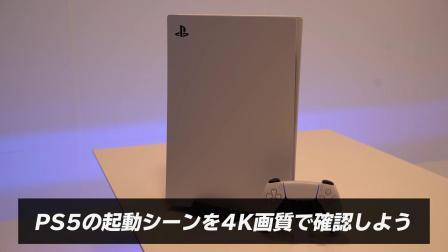 【游民星空】PS5实体上手视频