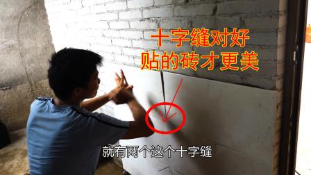 贴墙砖如何对准十字缝,装修师傅教你一个方法,简单更准确