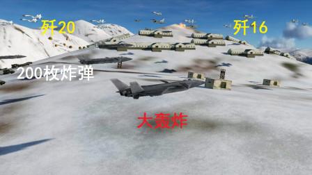 10架歼20护航20架歼16携带200炸弹大轰炸,场面精彩!游戏模拟