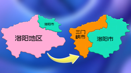 河南:1986年撤销洛阳地区,设立三门峡市,当年是怎么调整的?