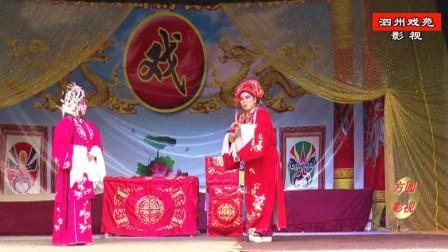 曲剧全场戏《借亲配》之十  郑州市新兴曲剧团演唱