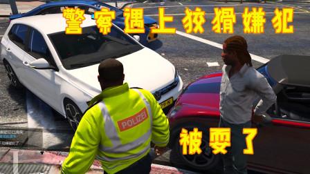 GTA5警察模拟:警察被狡诈的嫌疑人套路了 错失抓捕好机会