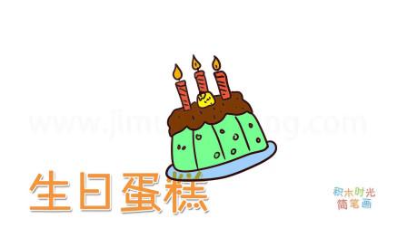 食物简笔画教程,卡通生日蛋糕简笔画
