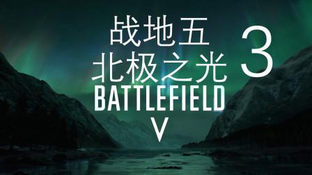 【老武实况】战地5 剧情流程  3北极之光 (RTX)