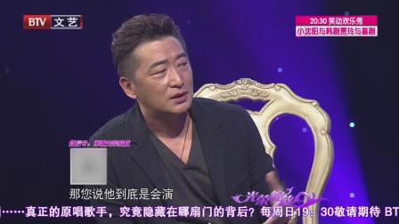 邵峰说话太耿直,坦言演员演技好与坏,愈发难以界定!