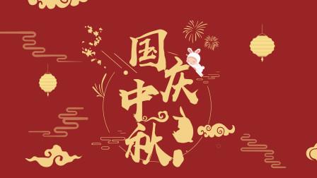 贺中秋·迎国庆