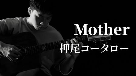 应该是全网最好听的翻弹版本 押尾桑《mother》cover  by 、邓同学