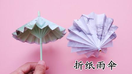 教你做一款漂亮的立体雨伞,简单易学还可以收缩,手工折纸教程
