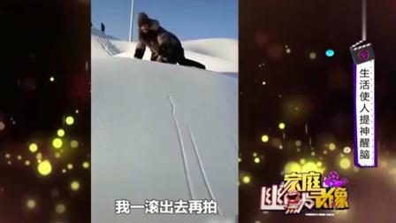 家庭幽默录像:挑好雪坡往下滑,姑娘一个转身人就消失不见了:这一头更滑溜啊!