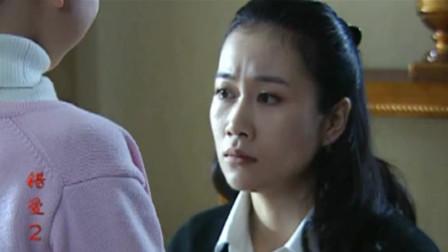 错爱2:梅梅见到继子就哭,后妈觉得不对劲,问女儿发现大