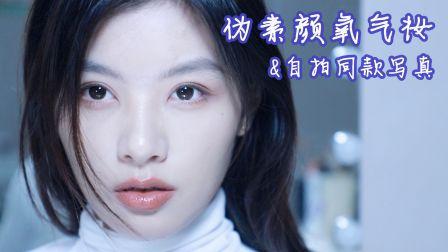 情敌都动心的伪素颜 妆,你看得出化妆了吗?氧气感日常 妆,在家自拍韩系女神洪秀珠同款写真