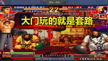 拳皇97:这大门全是套路,却在关键的最后一下,被识破了