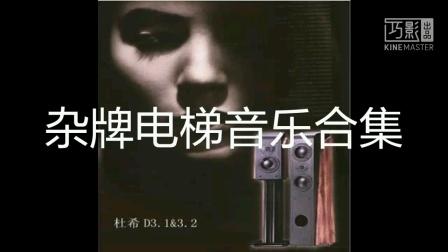 杂牌电梯音乐合集第一期