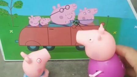 乔治看到猪爸爸猪妈妈佩奇走了,以为不要自己,不料发现是图片