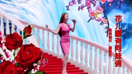 美女演唱《花儿哪有阿妹俏》,人美歌甜!