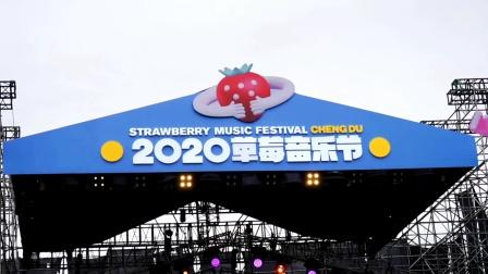 成都2020草莓音乐节