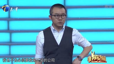 23岁小伙登台求职,却有怪癖,不喜欢穿黑袜子的企业家